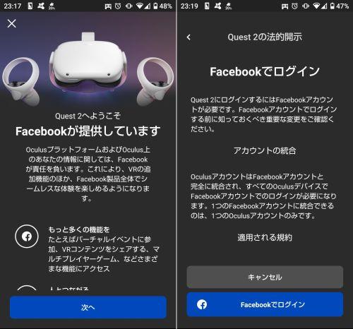 Facebookとの連携画面
