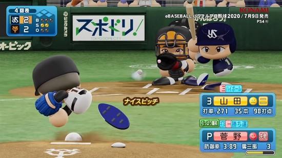 eBASEBALLパワフルプロ野球2020の公式画像
