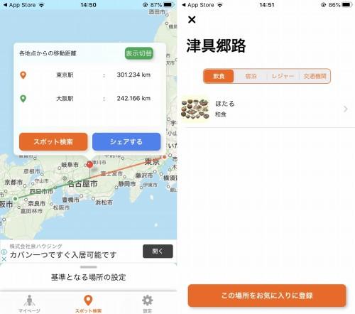 東京駅と大阪駅の中間地点を検索