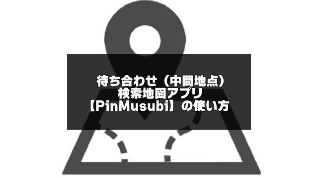 待ち合わせ(中間地点)検索地図アプリ【PinMusubi(ピン結び)】のアイキャッチ画像