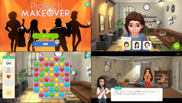 Project Makeoverのオフラインパズルゲーム画像