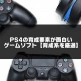PS4育成要素ゲームソフトの紹介アイキャッチ画像