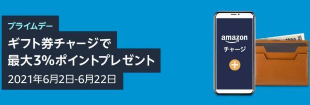 Amazonプライムデーのギフト券チャージ紹介
