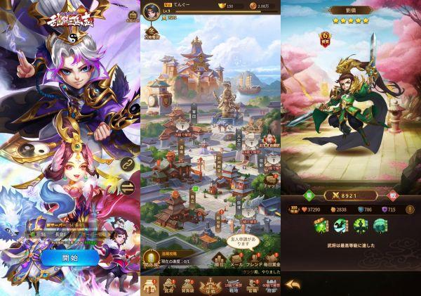 乱闘三国志のRPGゲーム画面