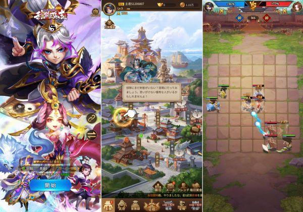 乱闘三国志のスマホゲーム画像