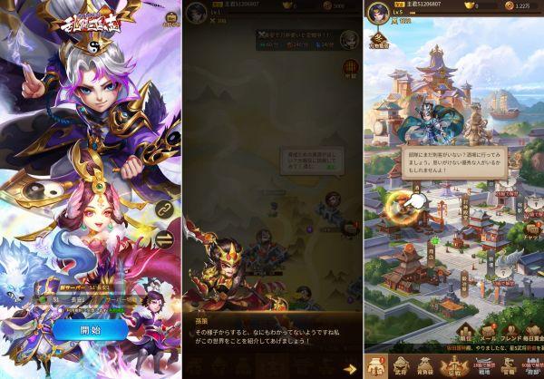 乱闘三国志のゲーム画面