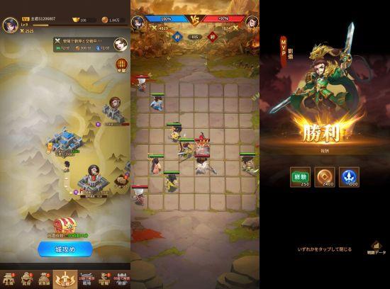 乱闘三国志のマップと戦闘画面