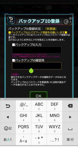 バックアップID登録画面