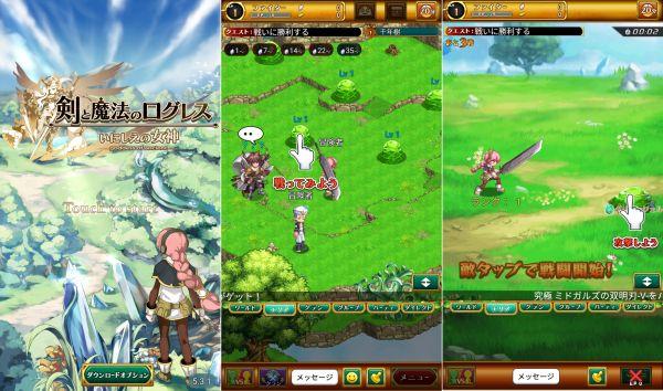 剣と魔法のログレスのスクリーンショット