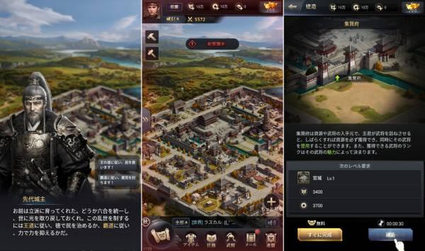 三国覇王戦記の街づくりゲーム画面