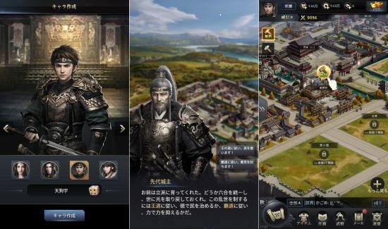 三国覇王戦記のゲーム画面