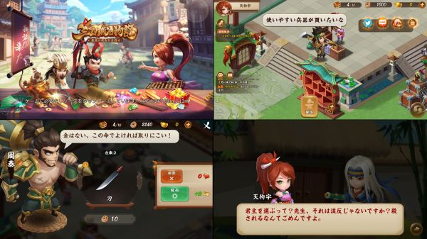 三国鍛冶物語のタイトルとゲーム画面