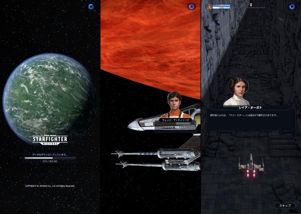 スター・ウォーズ:スターファイター・ミッションのゲーム画面