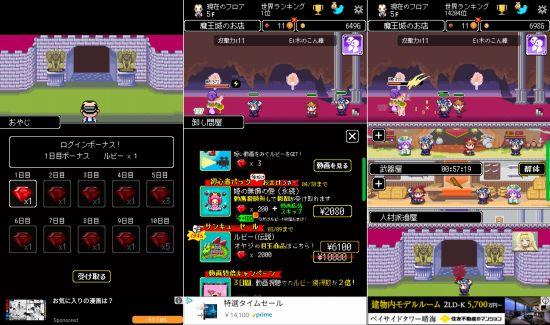 商人サーガのゲーム画面