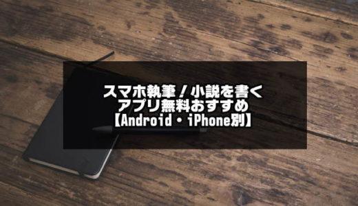 小説を書くアプリ無料おすすめ10選【執筆やプロット作成】