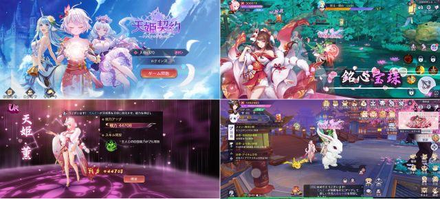 結婚できるゲーム『天姫契約』の紹介画像