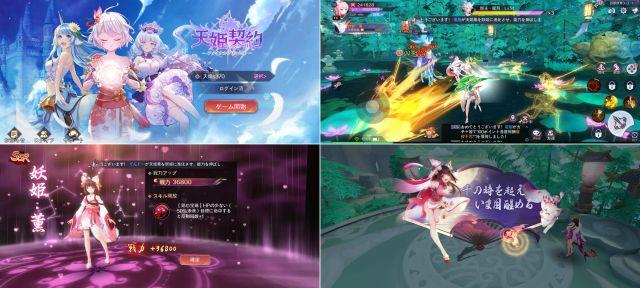 天姫契約のスマホゲーム画像