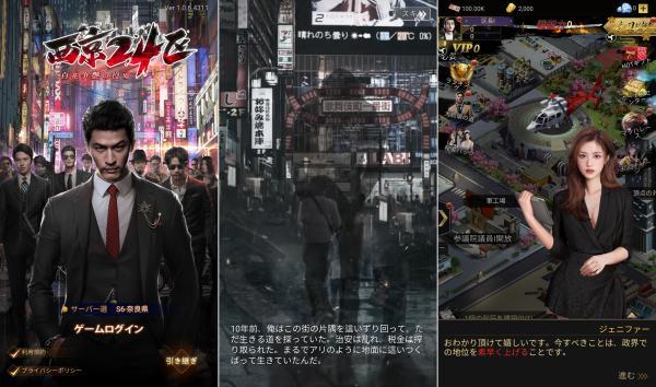 西京24区のタイトルとゲーム画面