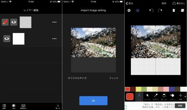 Pixelable – ドット絵エディターのドット絵変換画像