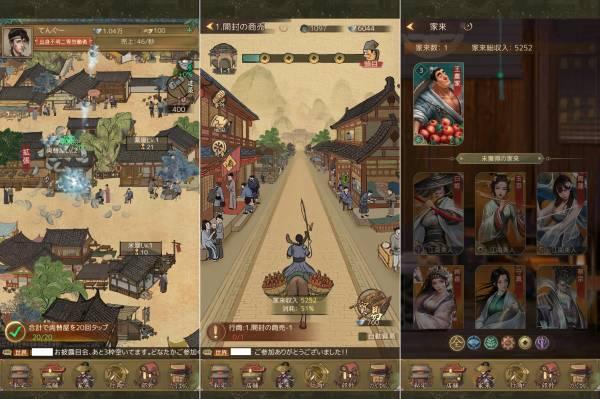 商人放浪記のゲームアプリ画像