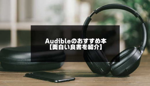 Audibleのおすすめ本25選【2021年版】ジャンル別に面白い作品を紹介