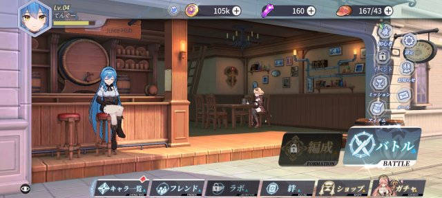エデンの扉のホーム画面