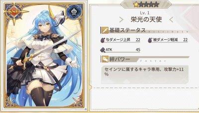 栄光の天使(SSR絆)