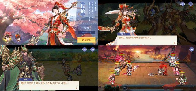 三国志名将伝のストーリーとゲーム紹介