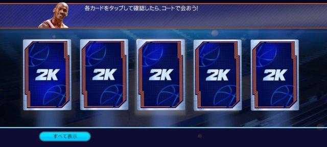 NBA 2K Mobileのガチャ画面