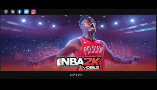 NBA 2K Mobile(モバイル)攻略まとめ