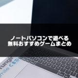 ノートパソコンで出来るゲーム紹介のアイキャッチ画像
