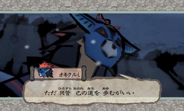 大神 絶景PS3版の紹介画像