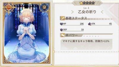 乙女の祈り(SSR絆)