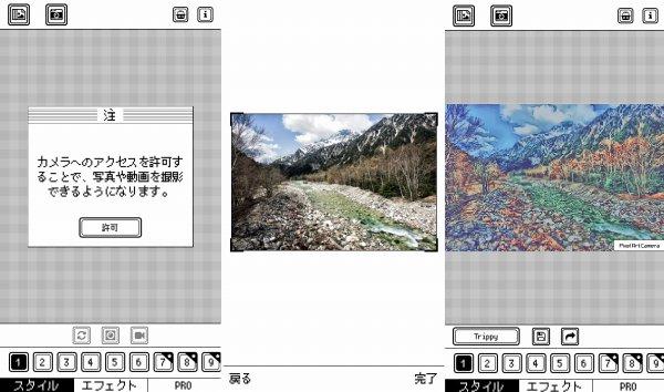 Pixel Art Cameraの起動と画像の読み込み