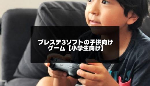 PS3(プレステ3)ソフトの子供向けゲーム13選【小学生向け】