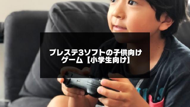 プレステ3の子供向けゲームソフトのアイキャッチ画像