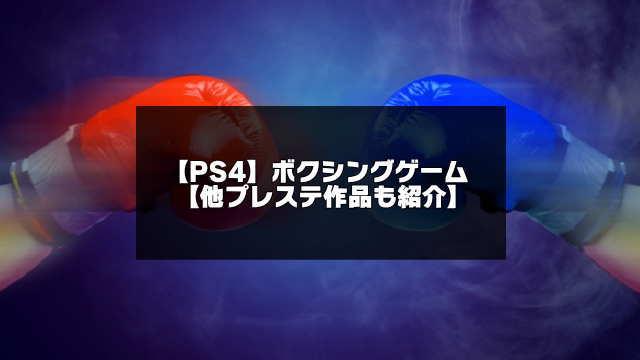 PS4ボクシングゲーム紹介のアイキャッチ画像
