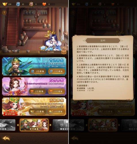 乱闘三国志のガチャ画面