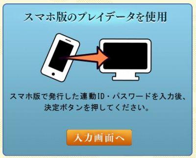 スマホ版プレイデータを使用の説明画像