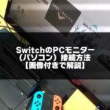 Switch PCモニター(パソコン)接続方法のアイキャッチ画像