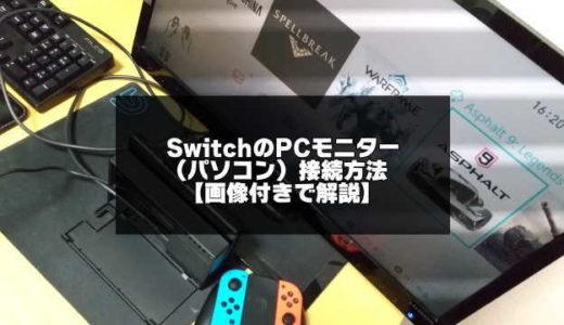 SwitchのPCモニター(パソコン)接続方法【画像付き解説】