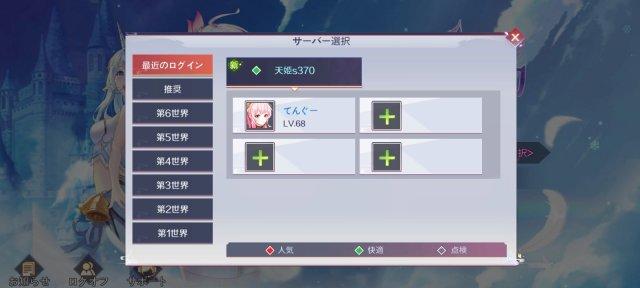 天姫契約のサーバー選択画面