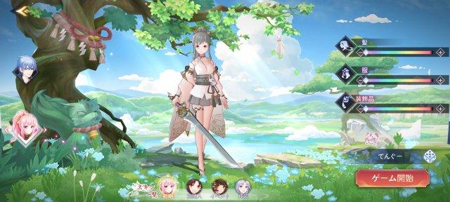 天姫契約のキャラ作成画面