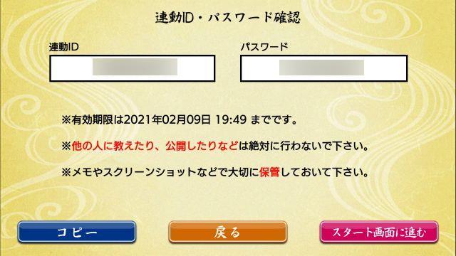 『刀剣乱舞-ONLINE- Pocket』のスマホ機種変更用連動IDとパスワード