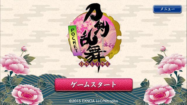 『刀剣乱舞-ONLINE- Pocket』のタイトル画面