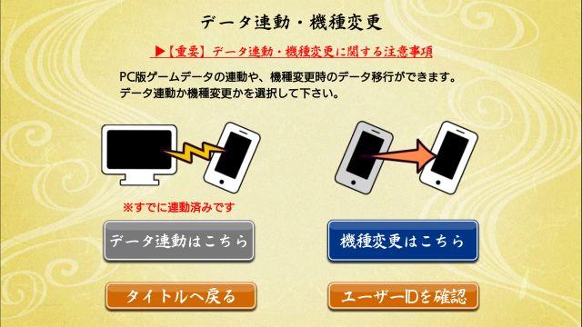 『刀剣乱舞-ONLINE- Pocket』のデータ連動・機種変更画面