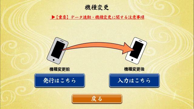 機種変更の項目画面
