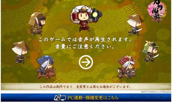刀剣乱舞パソコン版の起動画面