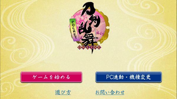 刀剣乱舞-ONLINE- Pocketのタイトル画面