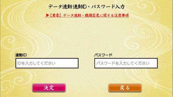 『刀剣乱舞-ONLINE- Pocket』の連動入力画面
